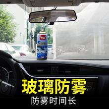 标榜玻璃we1雾剂汽车se车窗有效防起雾防雨除雾喷剂车用冬季