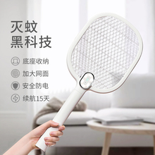 日本可we电式家用强si蝇拍锂电池灭蚊拍带灯打蚊子神器