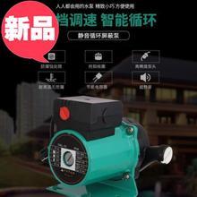 三档调we不锈钢温控or循环泵新沪(小)型g地暖屏蔽式加压家用管