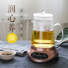 特莱雅we用养生壶(小)or室全自动花茶煮茶器加厚玻璃电煮茶壶