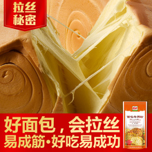 吐司面we粉会拉丝(小)ou白燕 1kg烘焙原料 烤箱面包机用