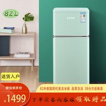 优诺EweNA网红复xi门迷你家用冰箱彩色82升BCD-82R冷藏冷冻