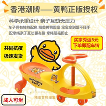 (小)黄鸭we摆车宝宝万ni溜车子婴儿防侧翻四轮滑行车