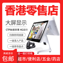 【香港we邮】繁体零mi机一体机便利店pos海外触摸屏点单机