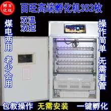 卵化鸡we(小)鸡的鸽子ll机鸵鸟孵化器孵化箱家用(小)型大型孵化机