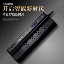 飞利浦插线板we3530aik排4A快充4口USB智能定时插座拖线板排插