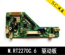 液晶显示屏驱动we4M.RTikC.6通用型显示器VGA驱动板带音频