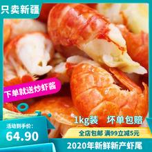 特级大we鲜活冻(小)龙ve冻(小)龙虾尾水产(小)龙虾1kg只卖新疆包邮