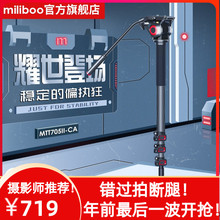 milweboo米泊un二代摄影单脚架摄像机独脚架碳纤维单反