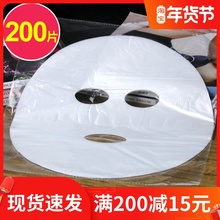 保鲜膜we膜贴一次性un料面膜超薄美容院专用湿敷水疗鬼脸膜