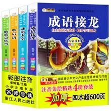[wengchun]全套4册正版脑筋急转弯歇