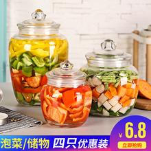 泡菜坛子密封罐玻璃小坛子