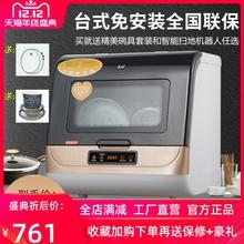 全自动we式6套碗柜uo碗机免安装喷淋除菌(小)型烘干家用