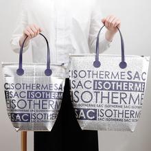 日本东we铝保温包铝ra便当包生鲜购物袋 大号冷饮保温袋加厚