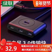 绿联uweb3.0分or展器多接口转换高速type-c手机笔记本电脑拓展