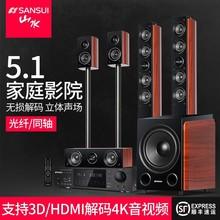Sanweui/山水or5.1家庭影院套装家用客厅3d环绕k歌音响重低音蓝牙