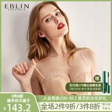 eblwen内衣无钢yc罩聚拢女(小)胸半杯细肩带可拆防滑性感蕾丝女