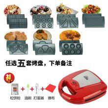 烤电饼we机多功能薄yc烙饼蛋糕烘焙可换烤机烙饼新式锅机压锅