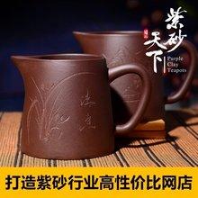 【天天特价】宜兴原矿紫砂公道杯大wf13分茶器nd夫茶具包邮