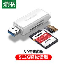 绿联USB3.0读卡器二合一数wf12相机SdaF卡高速内存卡读卡器一拖二双卡同