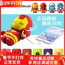 Bone正品苹果三星手机 钢铁侠卡wf14形象移da队长充电宝