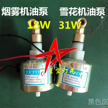 150wfW烟雾机油dw泵舞台烟雾机油泵雪花机油泵电机220V抽水泵
