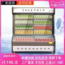 点菜柜wf用麻辣烫展dw店水果风幕保鲜柜冷藏冷冻立式冰箱冷柜
