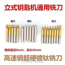 立式配wf匙铣刀配件dw硬配钥匙机钻头配件高速钢导针顶针