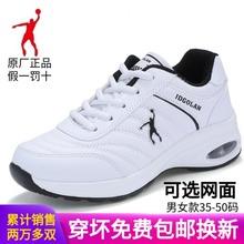 春季乔wf格兰男女跑dw水皮面白色运动轻便361休闲旅游(小)白鞋