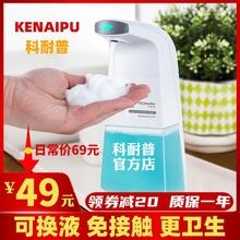 科耐普wf动感应家用mr液器宝宝免按压抑菌洗手液机