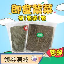 【买1wf1】网红大qj食阳江即食烤紫菜寿司宝宝碎脆片散装