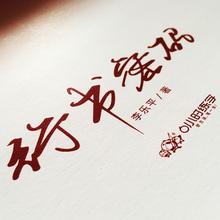 6(小)时练字行书字帖描wf7本范字拆xh成