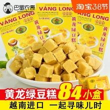越南进wf黄龙绿豆糕xpgx2盒传统手工古传心正宗8090怀旧零食