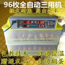 孵(小)鸡wf化机孵化器zr全自动家用(小)型孵蛋器孵化器浮付