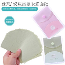 160wf 绿素面部zr男女士控油面纸夏季去油纸清洁毛孔便携补妆