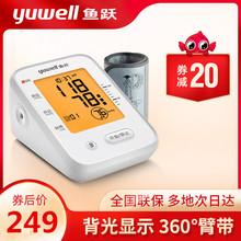 鱼跃电wg血压测量仪bs用血压计660F背光全自动智能血压测量计