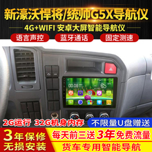 新式 wg沃统帅悍将l8货车导航行车记录仪高清倒车影像车载一体机