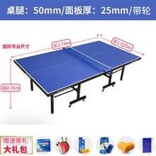 案子兵wg球乒乓家用ns室内标准桌桌专业比赛乒乓球台