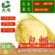 上达膨wg玉米粉5斤wl鲫鲤鱼饵料配合轻麸拉丝粉磷虾粉
