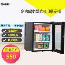 酒店客wg用(小)半导体wl果冷藏箱化妆品柜(小)型茶叶展示柜40