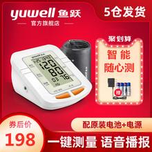 鱼跃语wh老的家用上tw压仪器全自动医用血压测量仪
