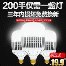 LEDwh亮度灯泡超tw节能灯E27e40螺口3050w100150瓦厂房照明灯