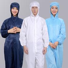 防尘服wh护无尘连体tw电衣服蓝色喷漆工业粉尘工作服食品
