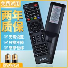 通用型网络wh2顶盒万能tw全网通式适用中国移动电信联通华为电视遥控器