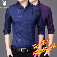 花花公wh衬衫男长袖bs8春秋季新式中年男士商务休闲印花免烫衬衣