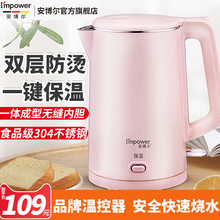 安博尔wh热水壶大容ng便捷1.7L开水壶自动断电保温不锈钢085b