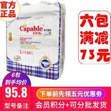 特价现wh正品卡比布re升级款 M70L60XL50片尿不湿