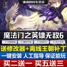 魔法门之英雄无敌6:黑暗之影 v2.1.wh17中文典re活码 含全部DLCs