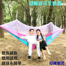 自动带wh帐防蚊吊床re千单的双的野外露营降落伞布防侧翻掉床