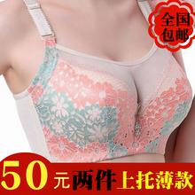女士性wh内衣防走光re薄式舒适文胸全罩杯胖MM大胸聚拢调整型